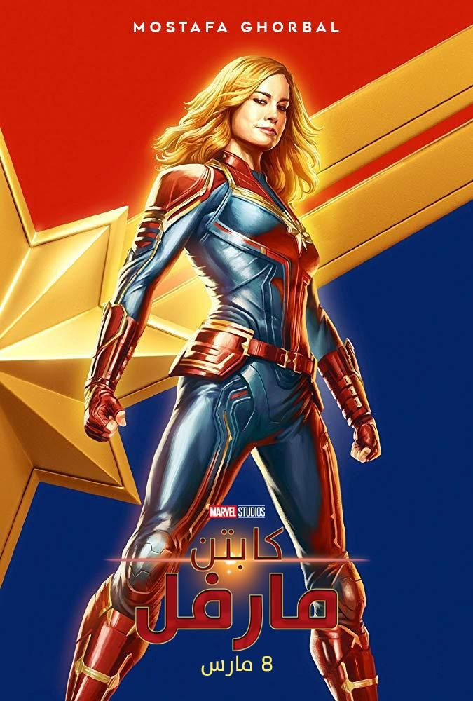 Pin On Ver Hd Capitana Marvel 2019 Película Completa Gratis Online En Español Latino