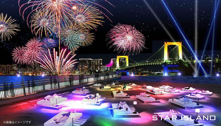 5月27日(土)、お台場海浜公園でいままでになかった新感覚の花火エンターテインメントが開催されます。 「STAR ISLAND(スター アイランド)」は、『花火文化を進化させる』をテーマに開催される、5月27日(土)一夜