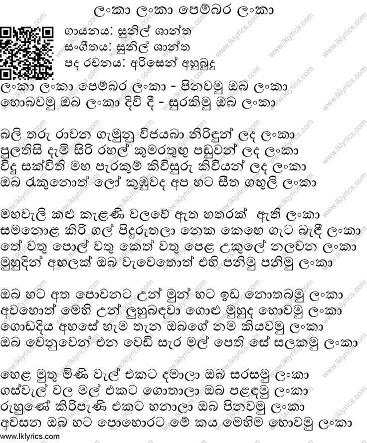 lanka lanka pembara lanka Google Search Lyrics, Songs