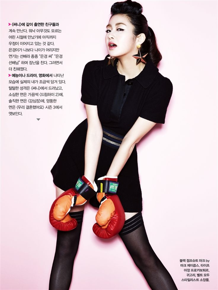 Kang Sora - Esquire Magazine January Issue '13