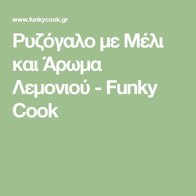 Ρυζόγαλο με Μέλι και Άρωμα Λεμονιού  - Funky Cook