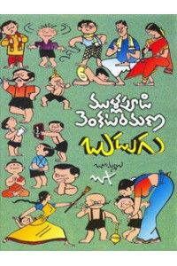 kids - energetic, enthusiastic and lovable ..they can make our hearts smile so easily with their innocency and craziness . Being a cartoon lover from childhood, I always opt comics to get myself energized and refreshed during boring days.   Budugu narrates his own life in his own naughty and innocent style which tickles me and I can't help smiling n reading on :-)