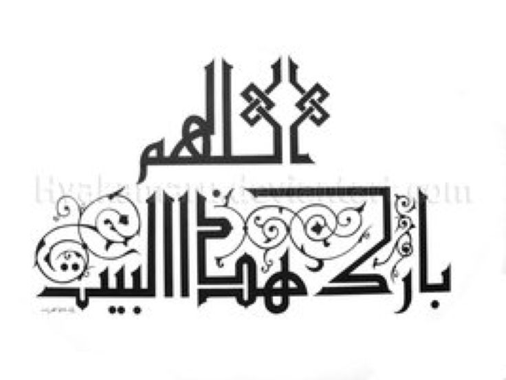 Arabic calligraphy painting by hyakamaru on @DeviantArt
