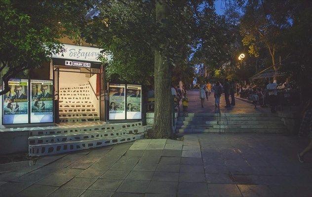 Δεξαμενή – Πλατεία Δεξαμενής, Κολωνάκι,