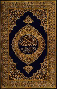 Free download Holy Quran with Urdu Translation and Tafseer. Read online Holy Quran with Urdu Translation and Tafseer. Holy Quran in Urdu.