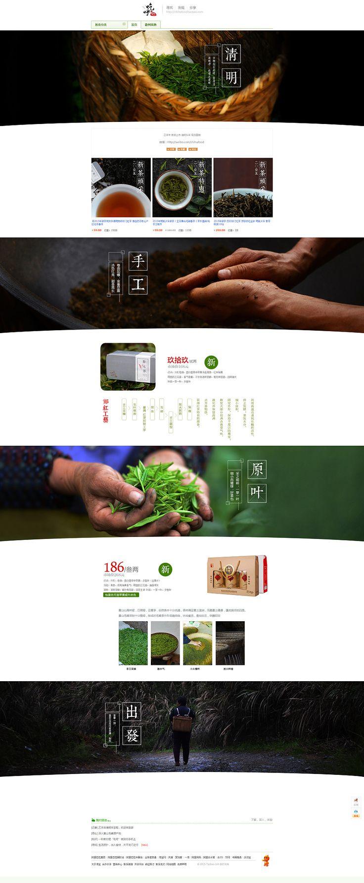 茶叶 淘宝首页设计