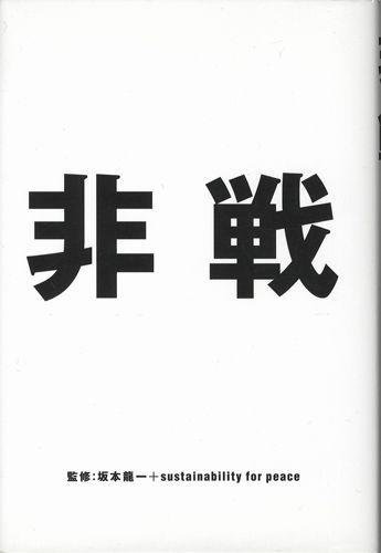 [監修] 坂本龍一 sustainability for peace [編集] 石原正康 茅原秀行 [ブックデザイン] 中島英樹 [デザイン] 高見清史 幻冬舎デザイン室 [発行所] 幻冬舎 [発行年] 2002年 4刷 [言語] 日本語 [フォーマット] B6|ソフトカバー [ボリューム] 401頁 [サイズ] 188mm × 130mm × 29mm [構成] 1冊 [付属] カバー
