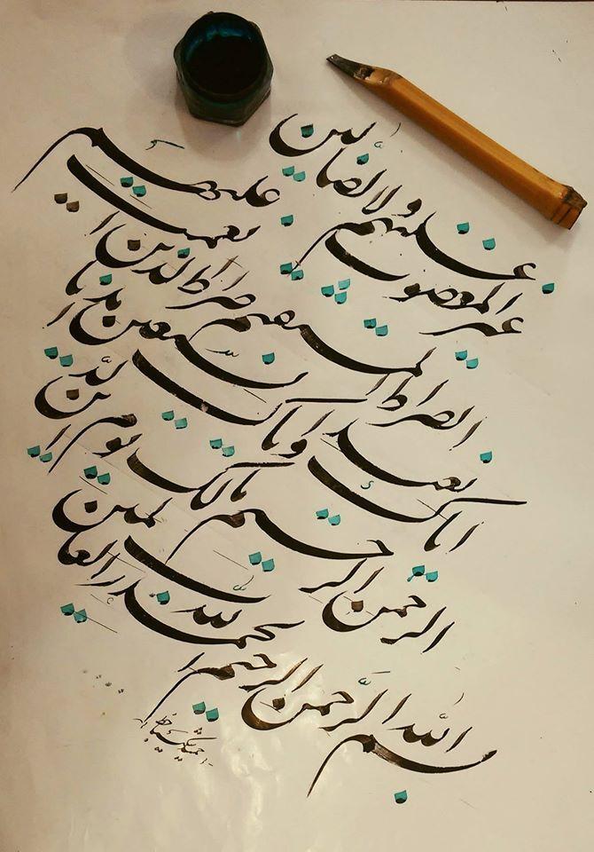 Persian Calligraphy by Hamid Shakiba