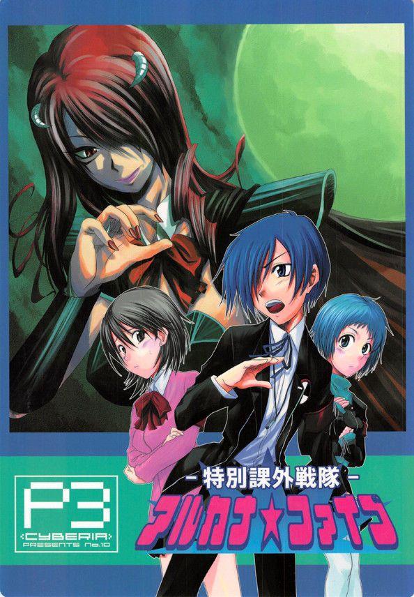 Shin Megami Tensei Persona 3 Pencil Board Shitajiki Arcana 5 Hero Yukari Mitsuru | eBay