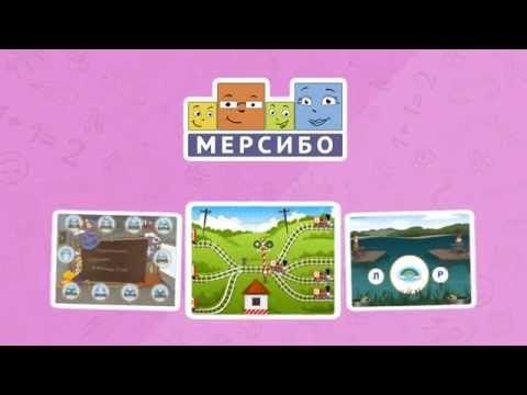 Интересные он-лайн игры для детей