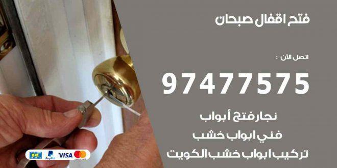 فتح اقفال صبحان 97477575 نجار فتح اقفال ابواب وتجوري وسيارات نجار الكويت