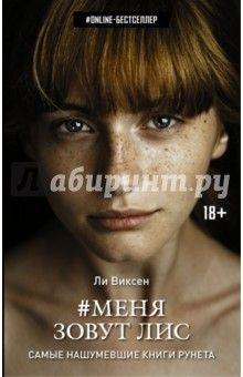 Ли Виксен - Меня зовут Лис обложка книги