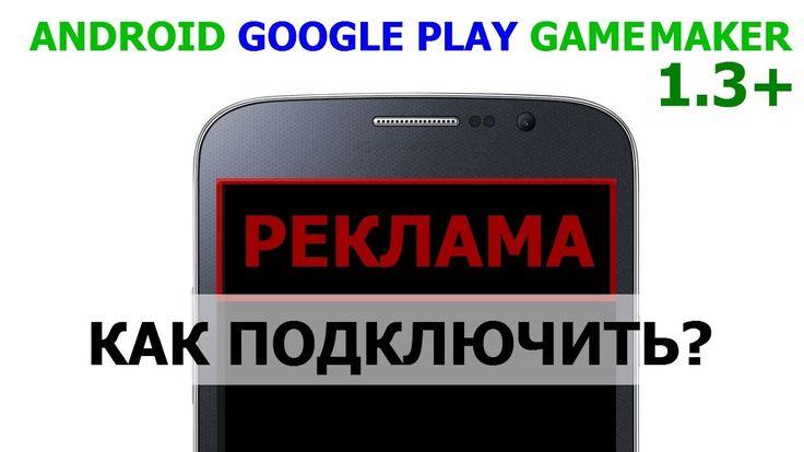Как добавить рекламу в приложение созданное на Game Maker Studio (1.3+) ...
