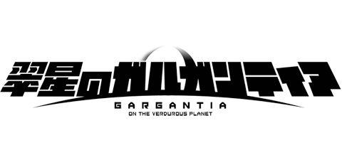 翠星のガルガンティア ロゴ - Google 検索