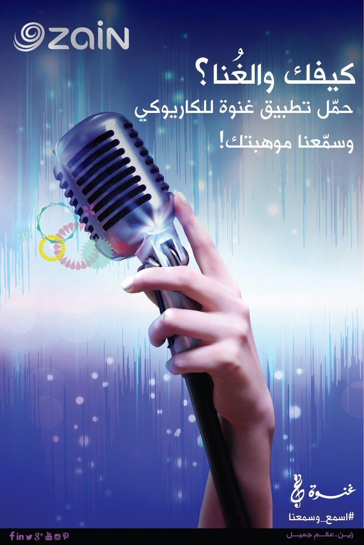 سجل أجمل الأغاني بصوتك وسمعنا أحلى ما غنيت حم ل تطبيق غنوة وشارك موهبتك مع العالم اسمع وسمعنا Vintage Microphone Microphone Whats New