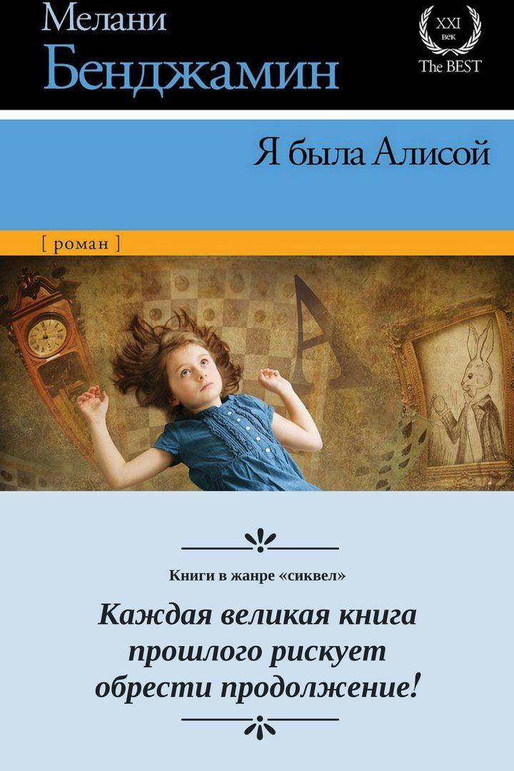 Книги в жанре «сиквел»: каждая великая книга прошлого рискует обрести продолжение: Льюис Кэрролл «Приключения Алисы в стране чудес» и Мелани Бенджамин в книге «Я была Алисой». Читать отзыв https://vk.com/gogolevka?w=wall-45074031_6426 #сиквел #ЛьюисКэрролл