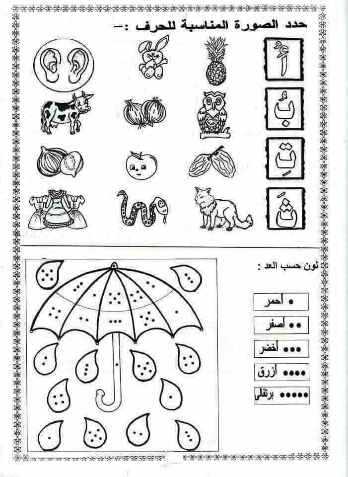 Épinglé par shaimaa ahmed sur لغة