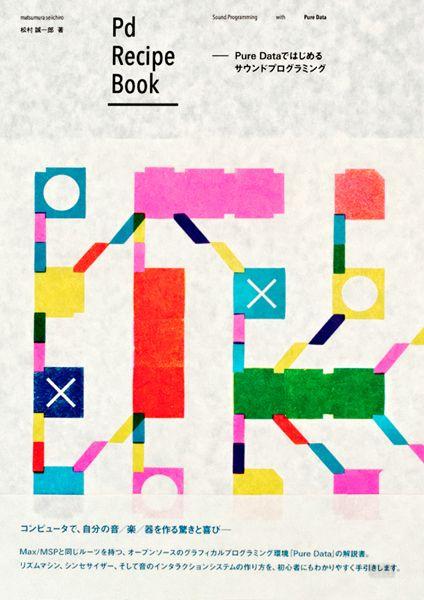 cbcnet:  CBCNET: TOPIC» サウンドプログラミングを基礎から学ぶための本「Pd Recipe Book ―Pure Dataではじめるサウンドプログラミング」