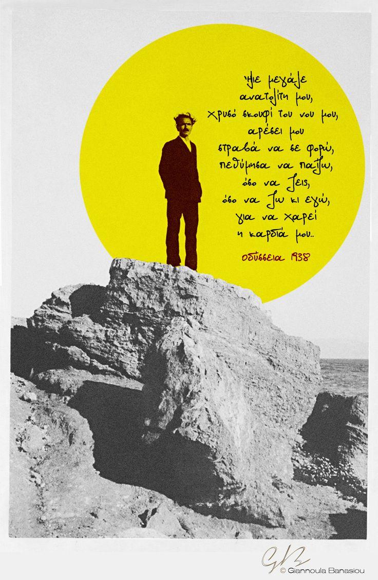 Νίκος Καζαντζάκης - Nikos Kazantzakis  18 Φεβρουαρίου 1883 | 26 Οκτωβρίου 1957   * Αίγινα | Φθινόπωρο 1927