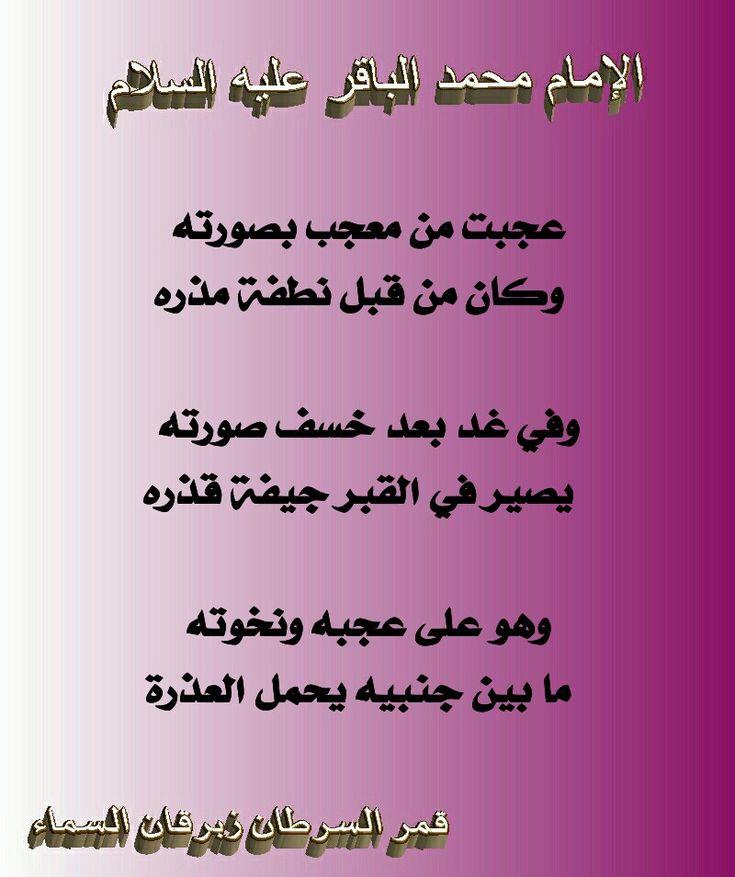 """""""@alshebil: يقول الشيخ الشعراوي (رحمه الله وأسكنه أعلى جناته): عجبتُ لأربع  يغفلون عن أربع: @alsha3rawy pic.twitter.com/d8um6KcJVN"""""""