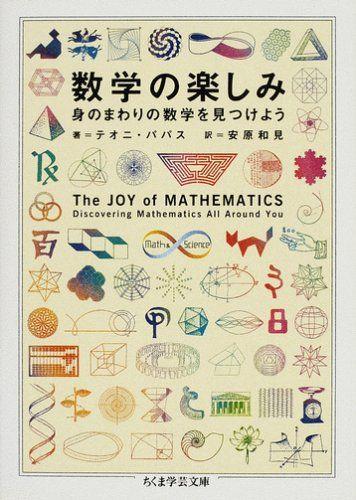 数学の楽しみ―身のまわりの数学を見つけよう (ちくま学芸文庫): テオニ パパス, Theoni Pappas, 安原 和見 装丁:竹智淳