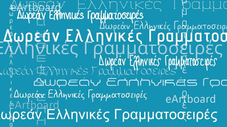 dorean-ellhnikes-grammatoseires-free-greek-fonts