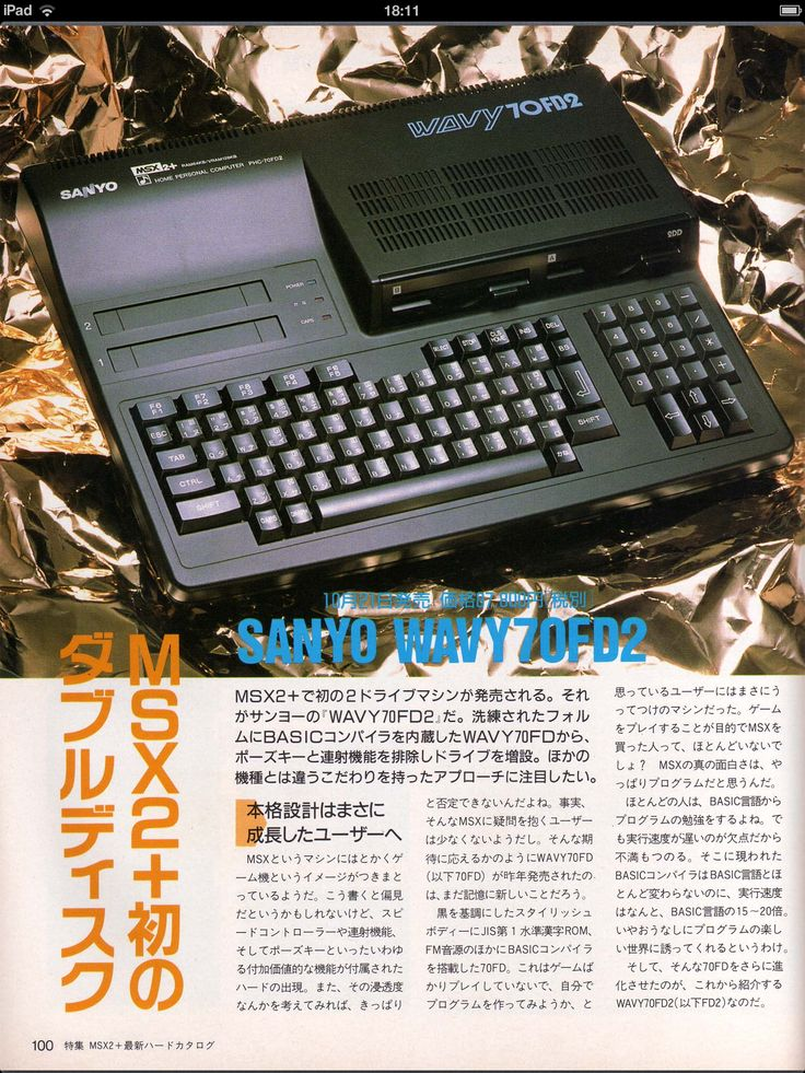 Article on the Sanyo Wavy 70FD2 MSX2+ computer.