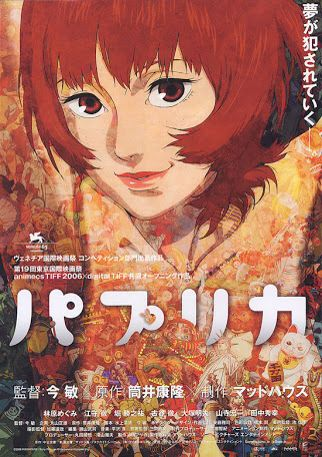 パプリカ。2006年。今敏監督。筒井康隆原作。