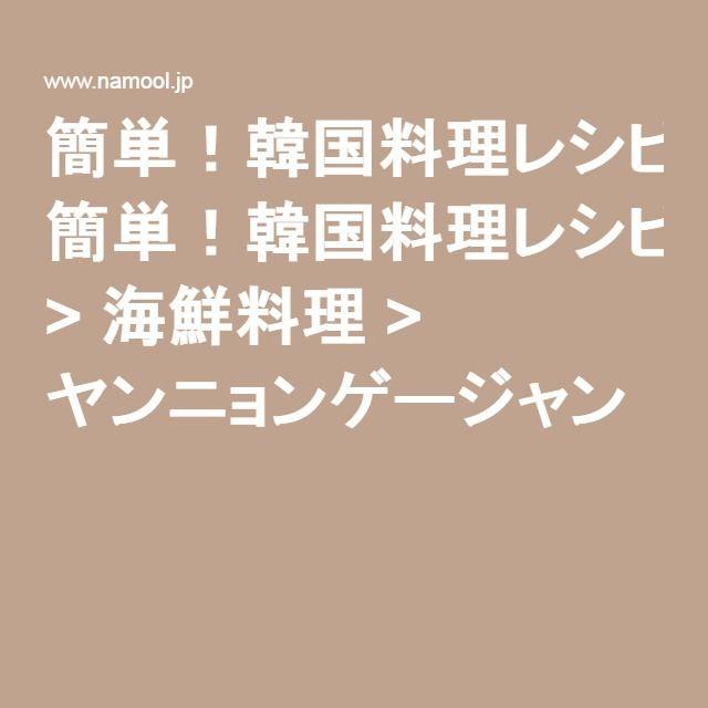 簡単!韓国料理レシピ > 海鮮料理 > ヤンニョンゲージャン