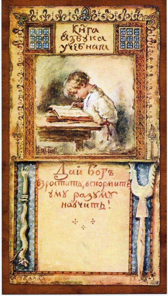 Elizabeth Bem Alphabet #1 Modern Repro Superb quality! Russian postcard