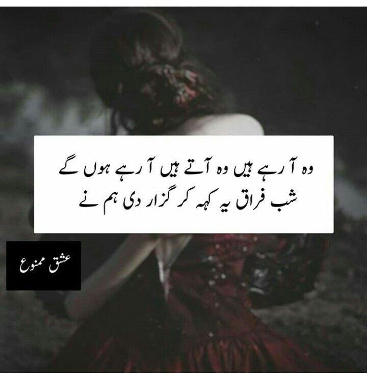 Hassanツ Selfish People Quotes Urdu Quotes Islamic Quotes