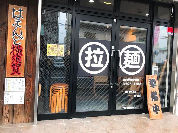 期間限定 春そば@はまんど横須賀 870円 ようやく横須賀のはまんどさんへ鯛と鰆の煮干しスープにつくねや春野菜がたっぷり入って彩り豪華もっと近ければ通うのに今回は3枚連投でいきます  #はまんど #煮干しそば #横須賀 #ラーメン #らーめん #ramen #拉麺 #麺 #noodles #ラーメン部 #麺活 #麺スタグラム #ラーメンインスタグラマー #foods #yokosuka