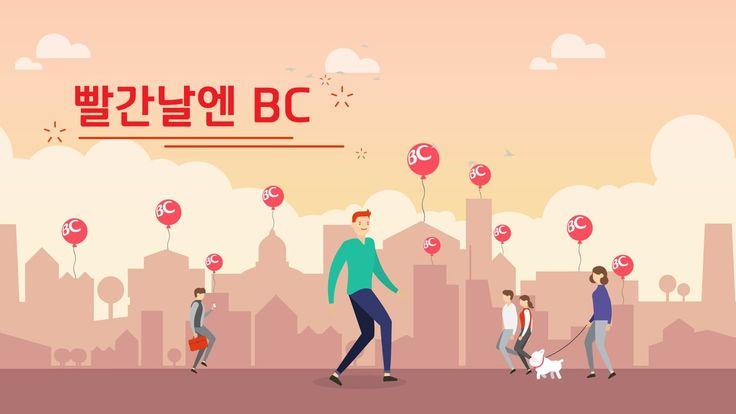 BC카드 '빨간날엔 BC' 홍보 영상