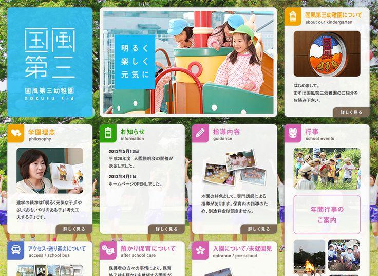 国風第三幼稚園 http://www.kokufu.ed.jp/