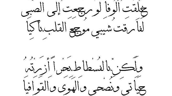 اشهر قصائد المتنبي في الحكمة والفخر والمدح Arabic Calligraphy Calligraphy