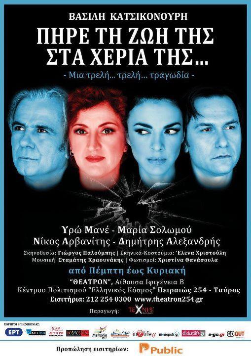 «Πήρε τη ζωή της στα χέρια της»  http://www.theatron254.gr
