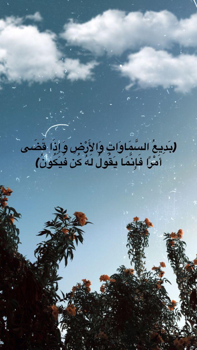 اكسبلور سناب تصويري غيمة غيوم دعاء Words Quotes Arabic Quotes Ads