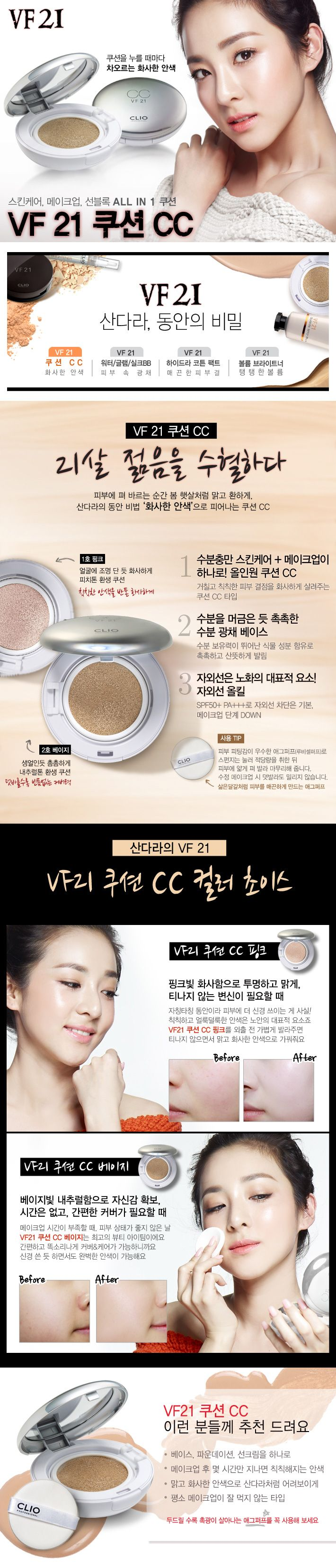 Clio VF21 Cushion CC Compact SPF 50PA    2 shades to choose from: Beige, Pink.   ✨www.SkincareInKorea.info ✨www.DebbieKrug.org
