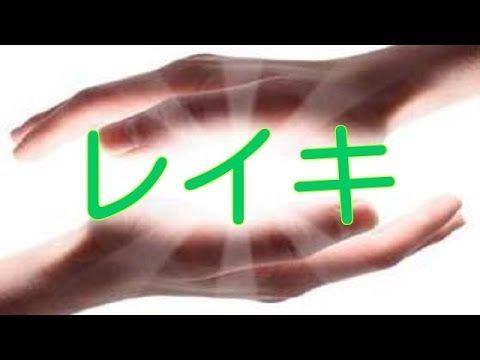 レイキ あらゆるエネルギーの浄化 瞑想 BGM - YouTube