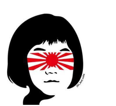 281 anti nuke : japanese street artist