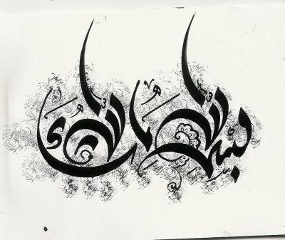 DesertRose///beautiful calligraphy art///بسم الله ماشاء الله~رغد
