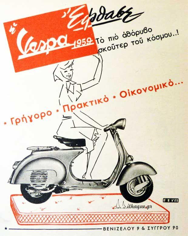 Παλιές Διαφημίσεις #84 | Ithaque