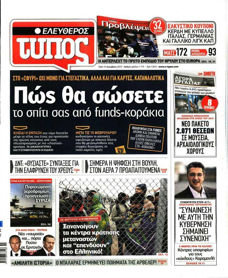 Εφημερίδα ΕΛΕΥΘΕΡΟΣ ΤΥΠΟΣ - Τρίτη, 15 Δεκεμβρίου 2015