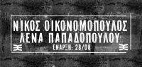 Θέα live #thea_live #thea #thea2016 #oikonomopoulos