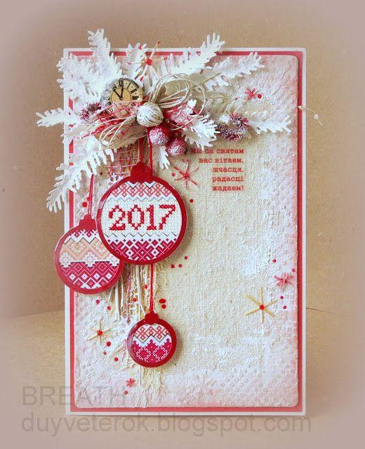Special Day Cards: Задание № 132 Новогодняя открытка с национальными элементами