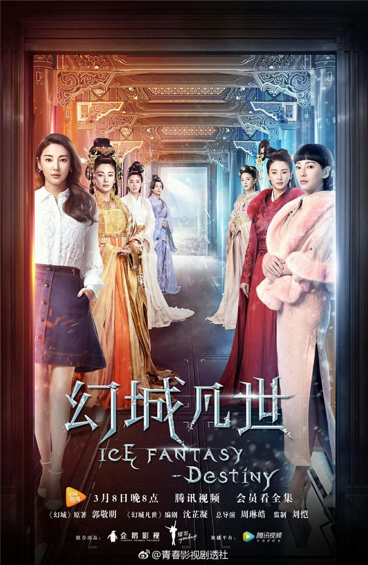 Pin by charlene tran on ice fantasy 幻城 马天宇 2016 | Ice ...