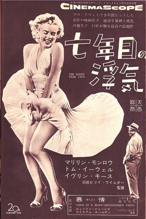 「映画の友」昭和30年11月号から 「七年目の浮気」