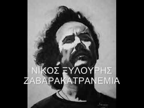 Μπήκαν στην πόλη οι οχτροί - Νίκος Ξυλούρης - YouTube
