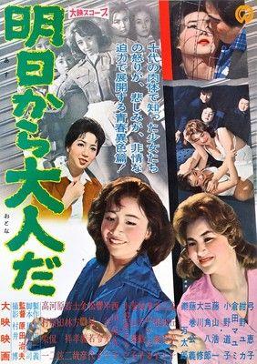 明日から大人だ(1960)