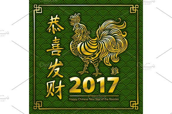 gold 2017 chinese new year rooster by rommeo79 on creativemarket